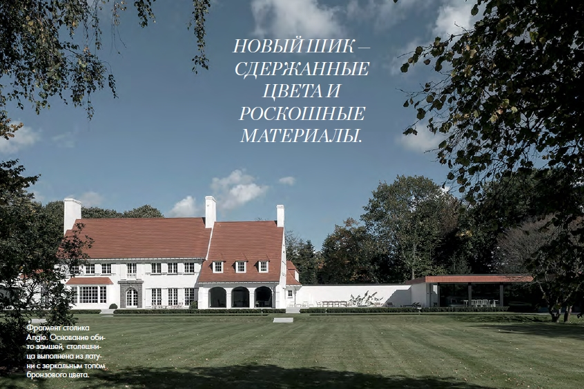 PUB_2017_Elle Decoration Russia_Vincent Van Duysen